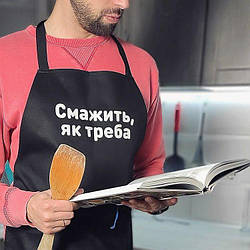 """Фартух з написом """"Смажить, як треба""""   стильний кухонний фартух з оригінальним принтом для чоловіка"""