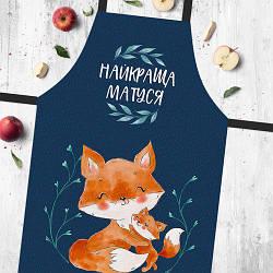 "Фартук полноцветный Сolorful ""Найкраща матуся"" | кухонный фартук для мамы на подарок"