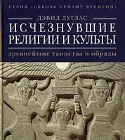 Исчезнувшие религии и культы. Древнейшие таинства и обряды