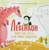Лексикон. Книга для детей и их умных родителей - Никита Замеховский-Мегалокарди