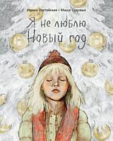 Я не люблю Новый год - Ирина Зартайская