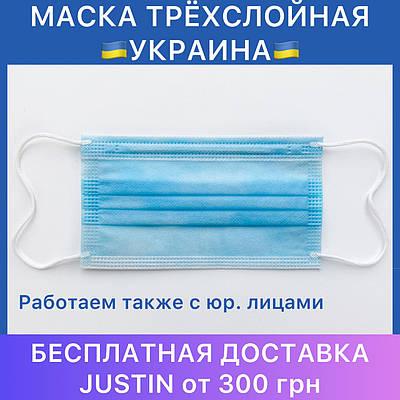 Маски медицинские одноразовые трехслойные штампованные, одноразовые маски для лица упаковка 50 штук
