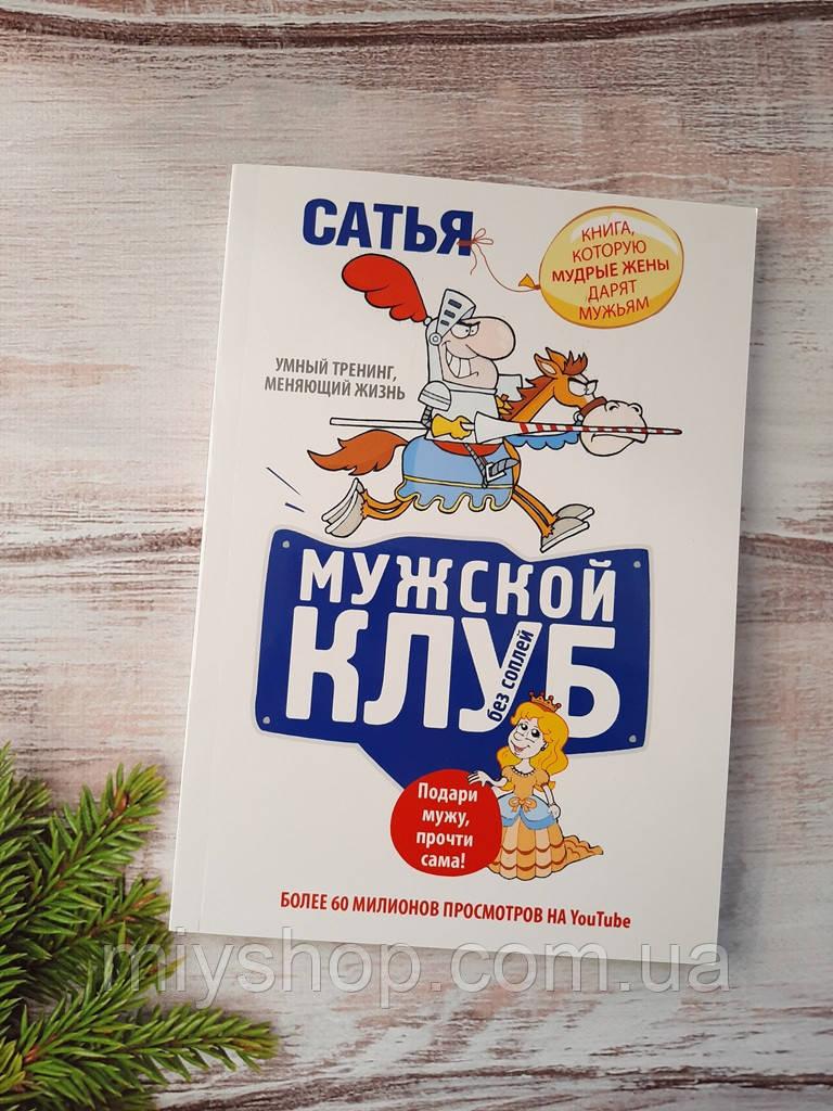 сатья дас книга мужской клуб