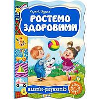 """Книга """"Малятко-розумнятко. Ростемо здоровими"""" А5 тверда обкладинка (українською)"""