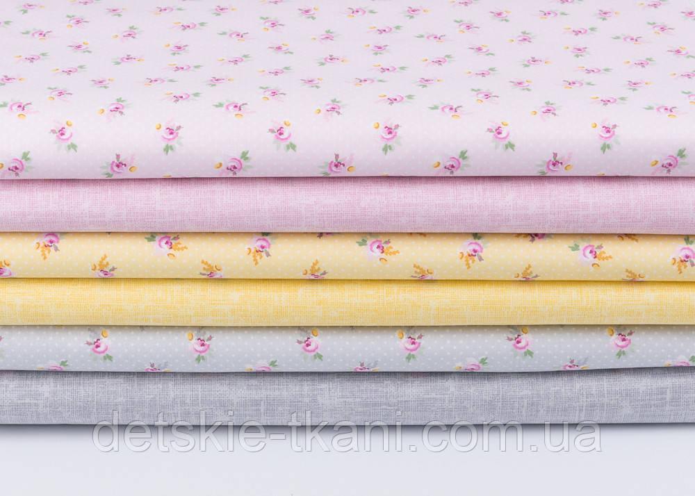 """Набір бавовняних тканин 40*40 см з 6 шт """"Дрібні трояндочки на рожевому, жовтому, сірому"""" №220"""