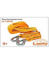 Трос буксировочный LAVITA 3Т 4.5М*60ММ (LA 139345) (LAVITA)