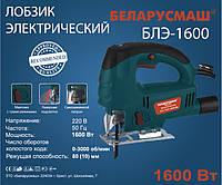 Лобзик електричний Беларусмаш БЛЭ-1600 лазер®