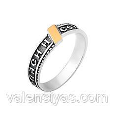 Серебряное кольцо Спаси и сохрани с золотом