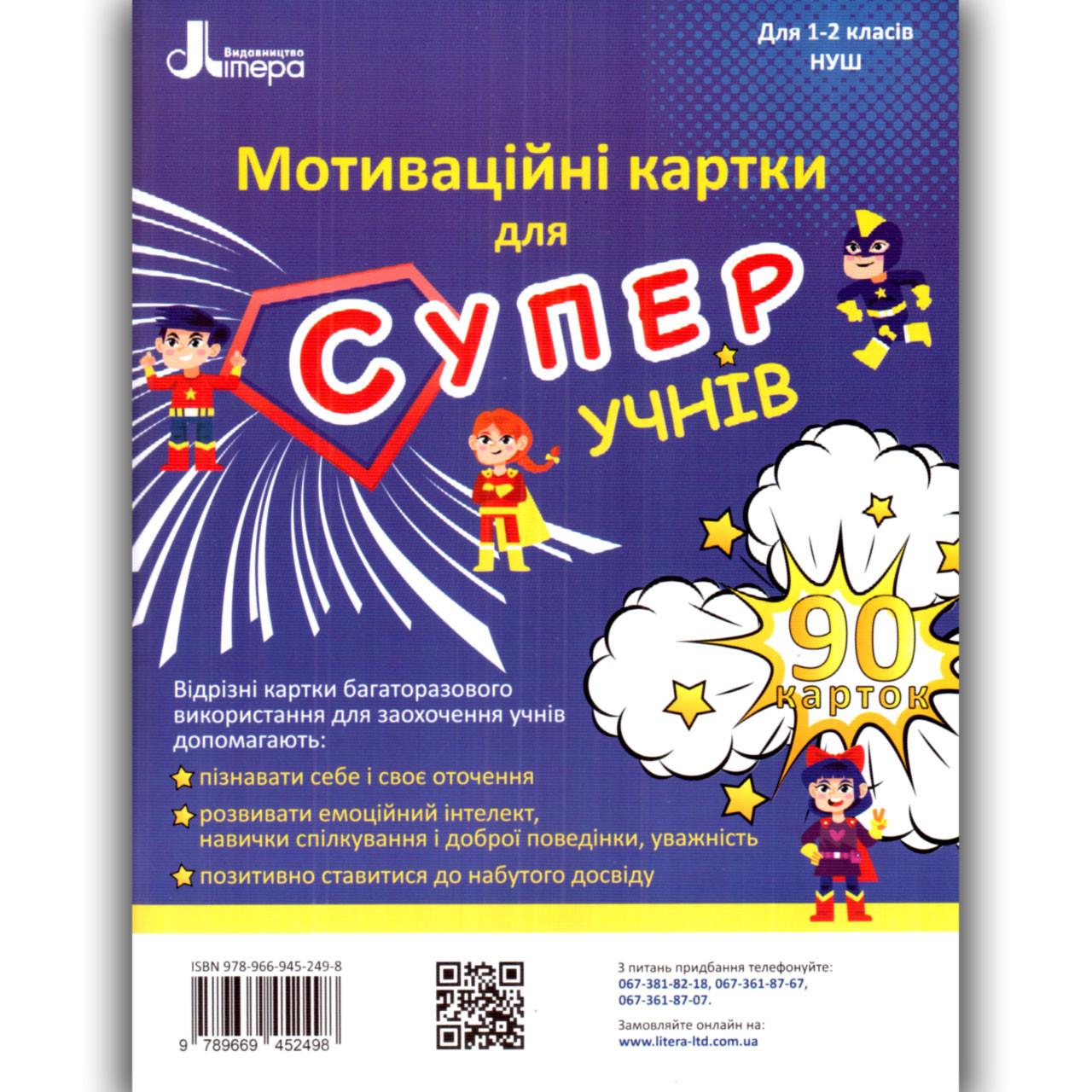 Мотиваційні картки для супер учнів Посібник для 1-2 класів НУШ Вид: Літера