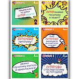Мотиваційні картки для супер учнів Посібник для 1-2 класів НУШ Вид: Літера, фото 2
