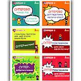 Мотиваційні картки для супер учнів Посібник для 1-2 класів НУШ Вид: Літера, фото 3