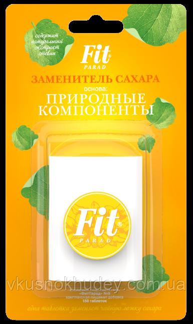 Цукрозамінник ФитПарад №9 флакон з таблетками (150 шт)