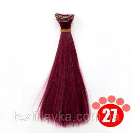 Волосы для кукол ровные бордово-ягодный 15см