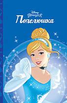 Книга для читання Попелюшка Магічна колекція Disney
