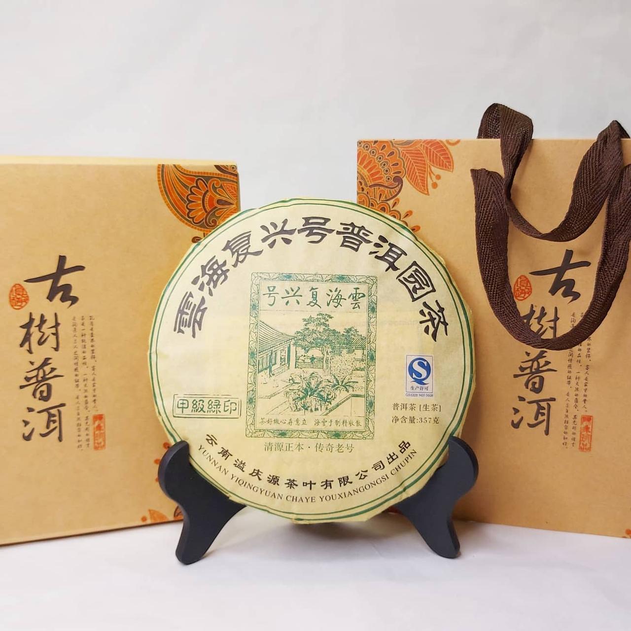 Чай Пуер «Бінг-ча» Шен (357 г)
