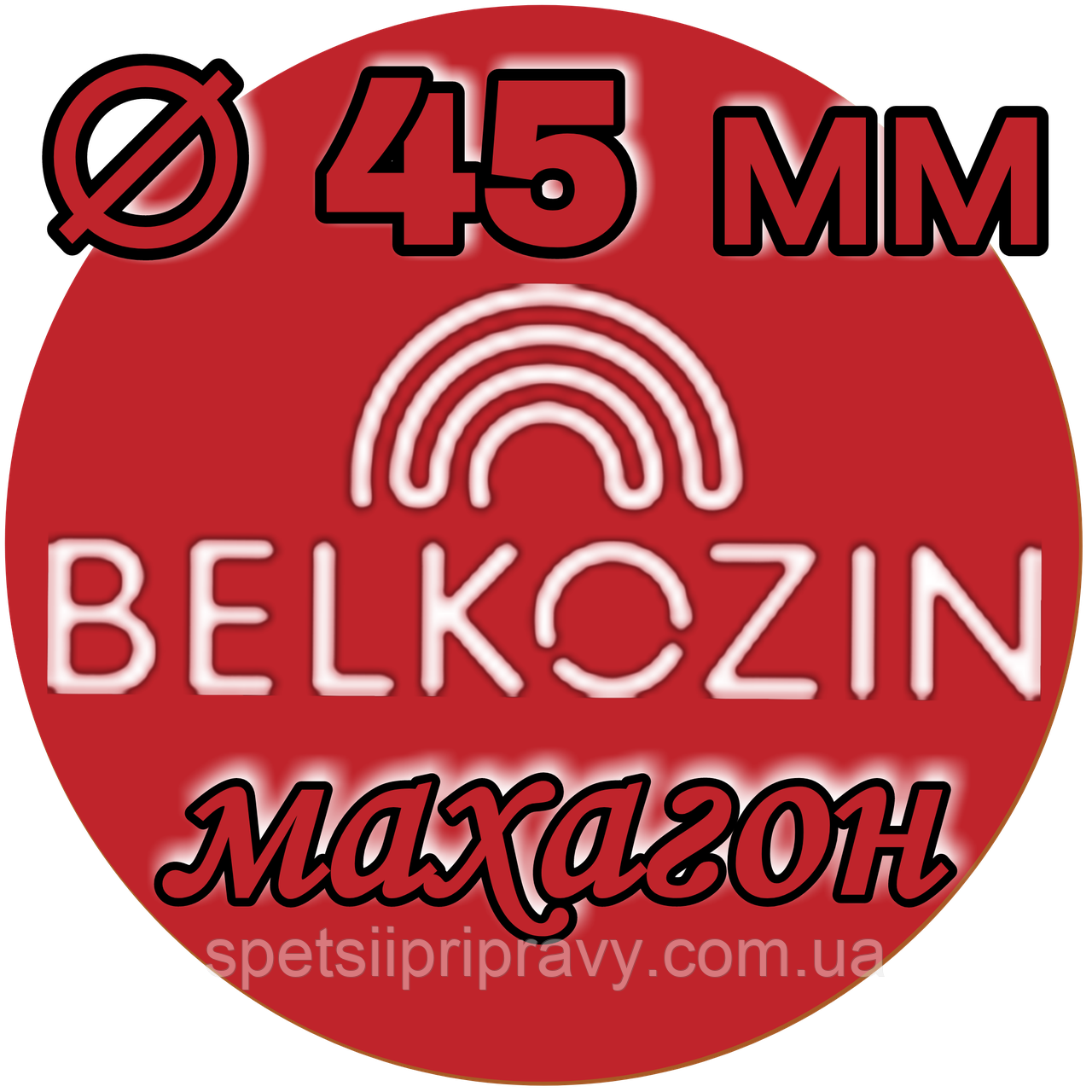 "Коллагеновая оболочка ОКУ ∅ 45, 10м 🇺🇦 (цвет махагон) ""BELKOZIN"""