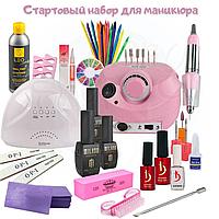 Стартовый набор для маникюра и педикюра KODI Professional с лампой Sun One и фрезером ZS-601