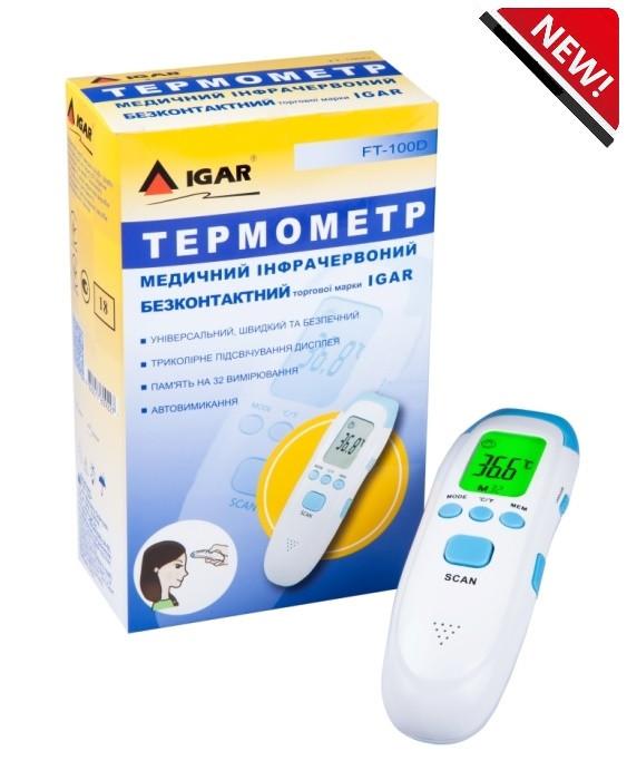 Термометр медичний безконтактний інфрачервоний