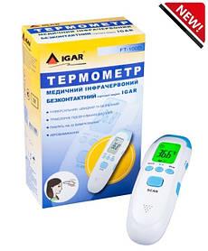 Термометр медицинский инфракрасный бесконтактный