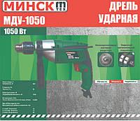 Дрель ударная Минск МДУ-1050, металлический корпус редуктора ,износостойкие шестерни редуктора