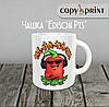 Чашка: Edison Pts (Таратата)