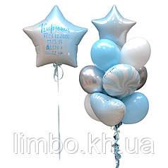 Воздушные шары на выписку  для мальчика и большая  звезда омбре с метрикой