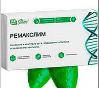 Ремакслим - Капсулы для снижения и контроля веса снижения веса жиросжигатель
