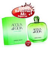 Armani Acqua di Giola jasmine edition  Хорватия Люкс копия АА++ Аква Ди Джой Жасмин Джорджио