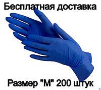 """Перчатки медицинские нитриловые """"Nitrylex Mercator Medical"""" размер """"М"""" синие 200 шт. Nitrylex Польша"""
