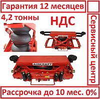 AirKraft TPNU-420.  4,2 тонны. Пневмо траверса на яму, ножничная, усиленная