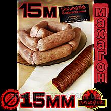 Колагенова їстівна оболонка ∅ 15мм, Advanced (PAL) 15м гофротрубка з закритим кінцем 🇺🇦 , колір махагон