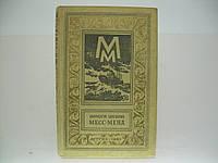 Шагинян М. Месс-менд, или Янки в Петрограде (б/у)., фото 1