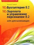 Курсы 1С Бухгалтерия 8.2