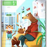 Хочу стать доктором Доброе детство Авт: Ульева Е. Изд: ПЕТ, фото 3