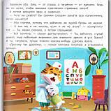 Хочу стать доктором Доброе детство Авт: Ульева Е. Изд: ПЕТ, фото 5