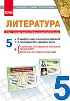 ДИСК. ЛИТЕРАТУРА. 5 класс. Электронные демонстрационные материалы