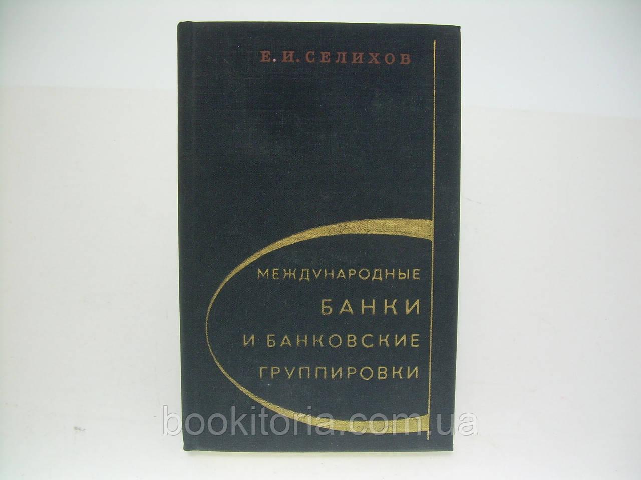 Селихов Е.И. Международные банки и банковские группировки (б/у).