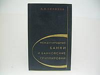 Селихов Е.И. Международные банки и банковские группировки (б/у)., фото 1