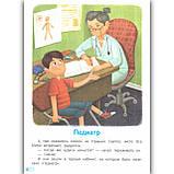 Идем в поликлинику Энциклопедия для малышей в сказках Моя первая книжка Авт: Ульева Е. Изд: ПЕТ, фото 3