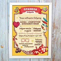 Постер мотиватор ПРАВИЛА БАБУШКИ А4