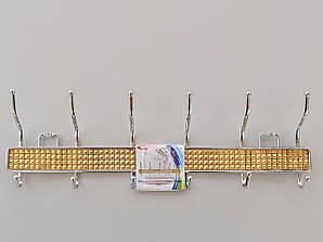 Длина 50 см. Вешалка настенная ЗНТ6  металл со вставкой золотого цвета на 6 крючков
