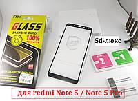 Защитное стекло 5d ЛЮКС для Xiaomi Redmi Note 5 / 5 Pro (black) полная проклейка