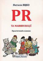 Наталя Яцко «PR та маніпуляції. Практичний словник»