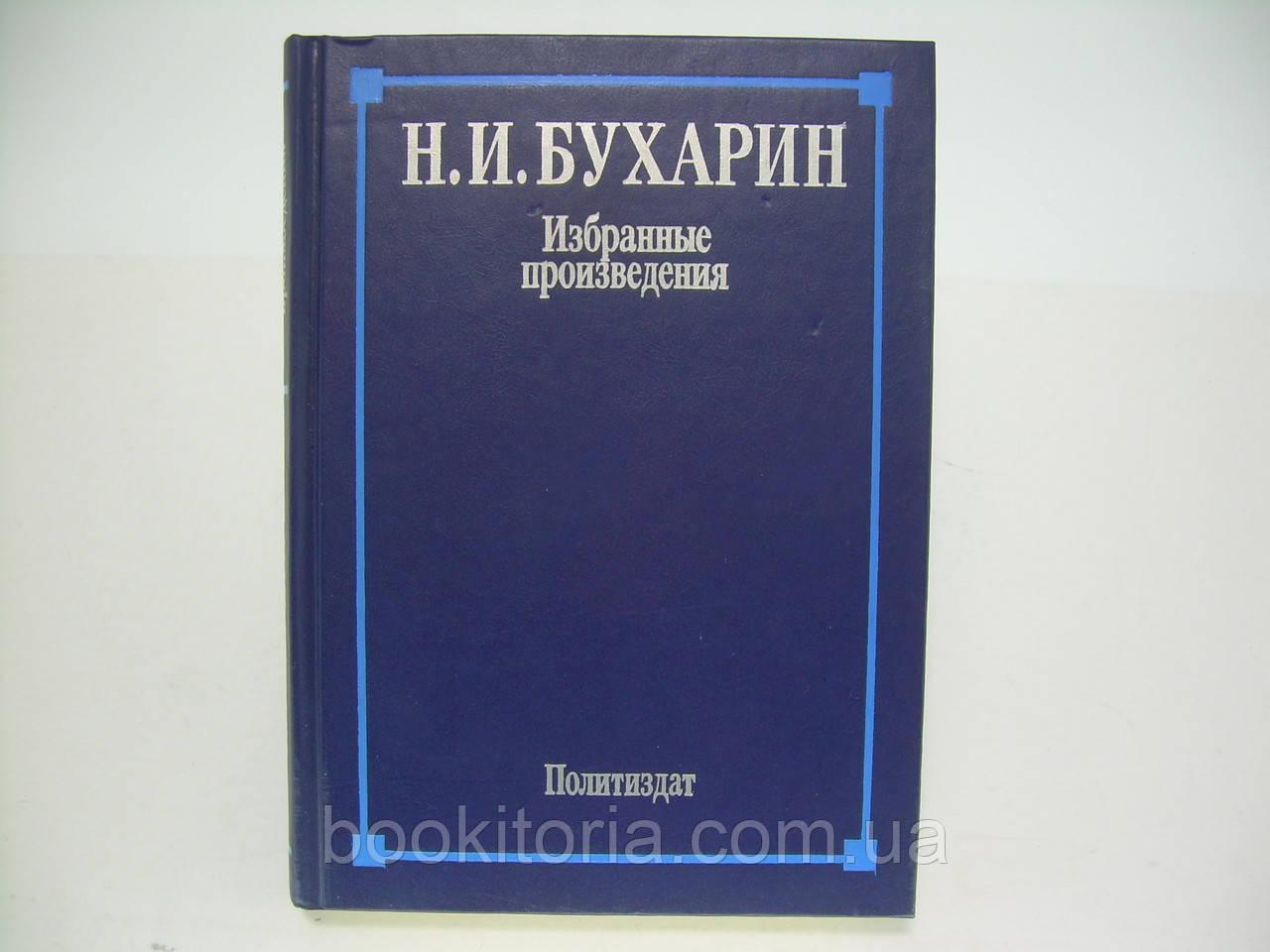 Бухарин Н.И. Избранные произведения (б/у).
