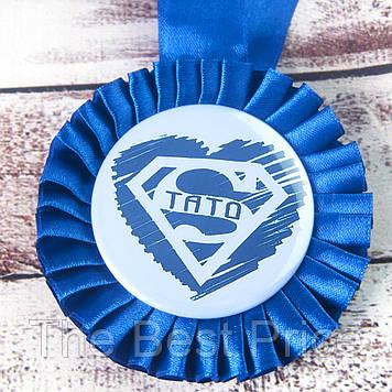 Медаль прикольная Супер ТАТО