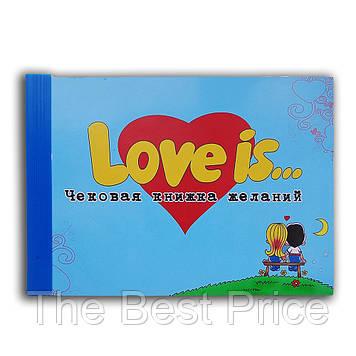 Чековая книжка желаний LOVE