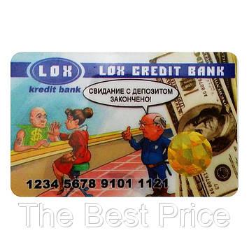 Прикольна Кредитка LOX Kredit Bank