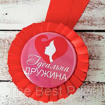 Медаль прикольная Ідеальна Дружина