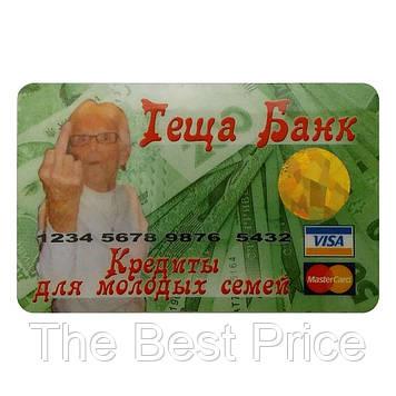 Прикольная Кредитка Теща Банк