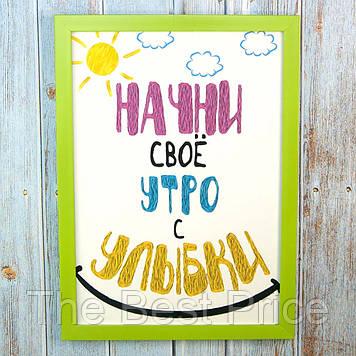 Постер мотиватор НАЧНИ СВОЕ УТРО А4